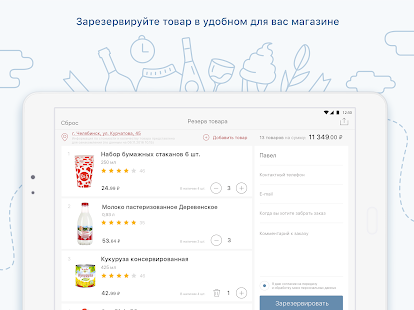Download Красное&Белое — магазин, акции For PC Windows and Mac apk screenshot 13