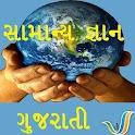 Gujarati Quiz icon