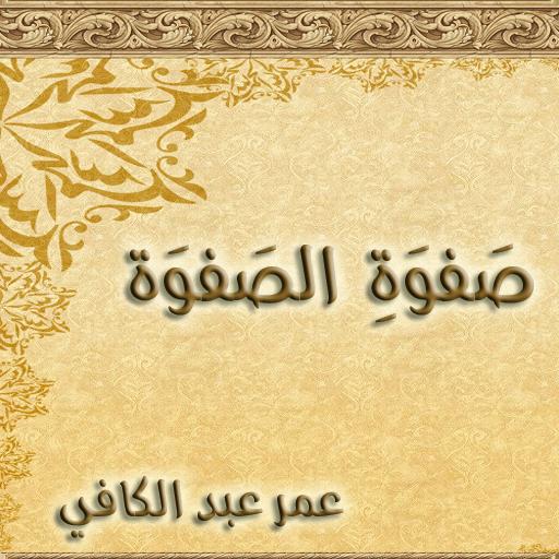 كتاب صفوة الصفوة عمر عبد الكافي pdf