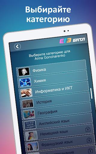 u0415u0413u042d u0411u0430u0442u043b 5.5.0 screenshots 9