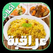 اكلات عراقية ام زين