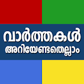 Malayalam All News Papers