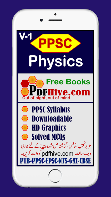 Physics PPSC NTS Volume 1 – (Android Apps) — AppAgg