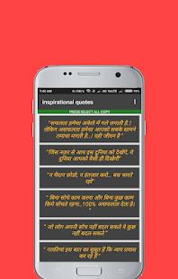 Sandeep Maheshwari Motivational Quotes APK for Bluestacks