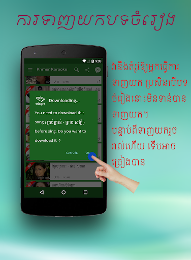 Khmer Karaoke for PC