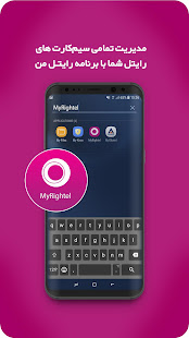 App MyRightel APK for Windows Phone