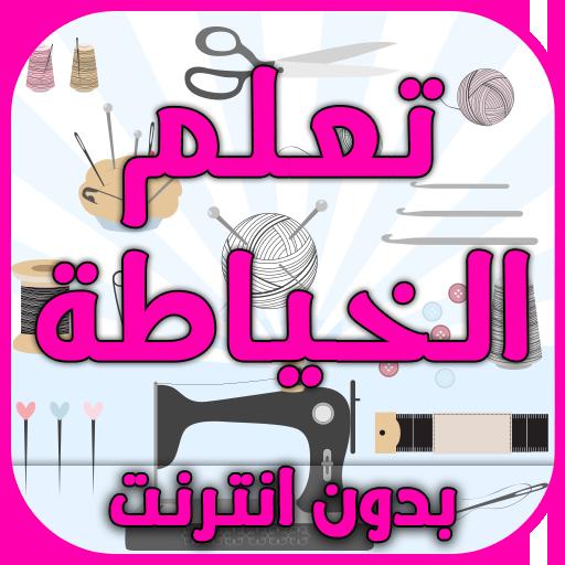 fc8ac9115acee تعلم الخياطة بدون انترنت - Apps on Google Play