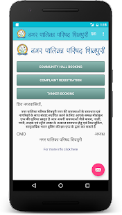 Municipal Council Shivpuri- screenshot thumbnail