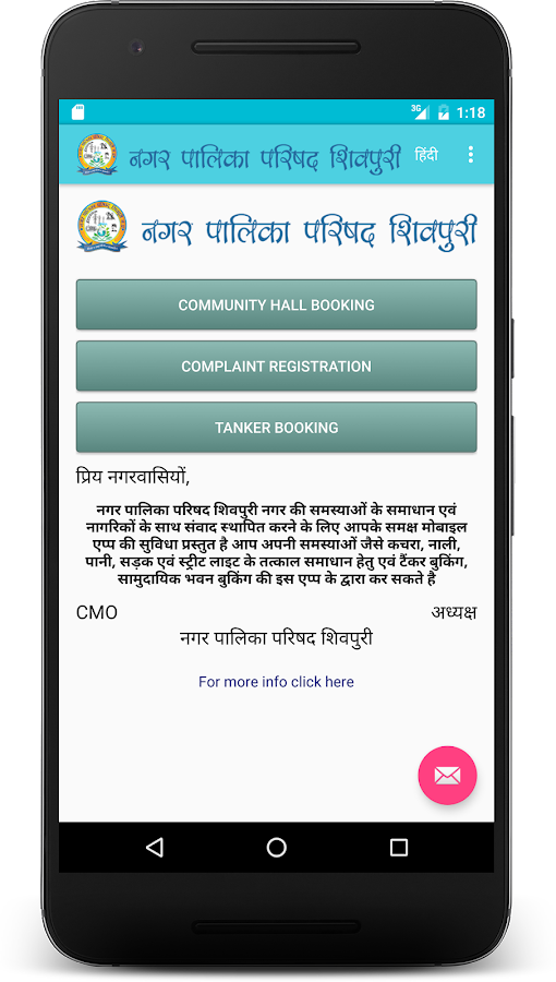 Municipal Council Shivpuri- screenshot