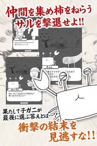 玩模擬App|サルvsカニ~合戦のゆくえ~免費|APP試玩