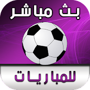 App بث مباشر للمباريات APK for Windows Phone