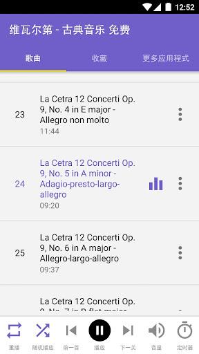 玩音樂App|维瓦尔第 - 古典音乐 免费免費|APP試玩