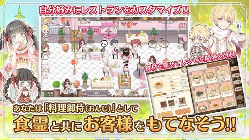 Food Fantasy フードファンタジー 1.11.11 screenshots 2