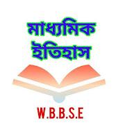 MADHYAMIK HISTORY ( মাধ্যমিক ইতিহাস ) WBBSE