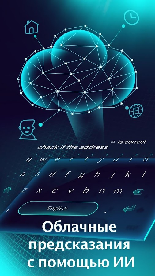 Cheetah Keyboard—ранее Panda Keyboard (без рекл.) – скриншот