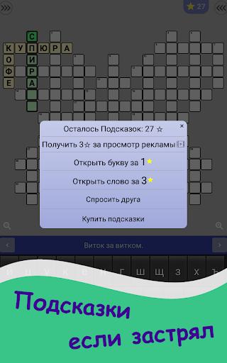 Russian Crosswords 1.12.2 screenshots 15
