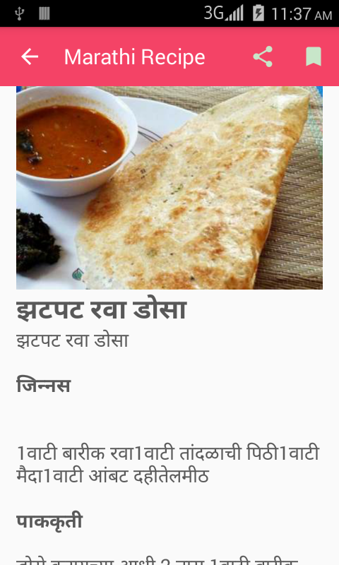 Marathi recipe android apps on google play marathi recipe screenshot forumfinder Gallery