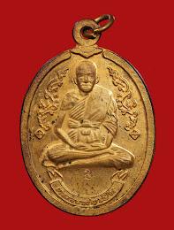 มังกรทองมาแว้วววว เหรียญมงคลโชค หลวงพ่อเปิ่น ปี 2539 เนื้อกะหลั่ยทอง วัดบางพระ