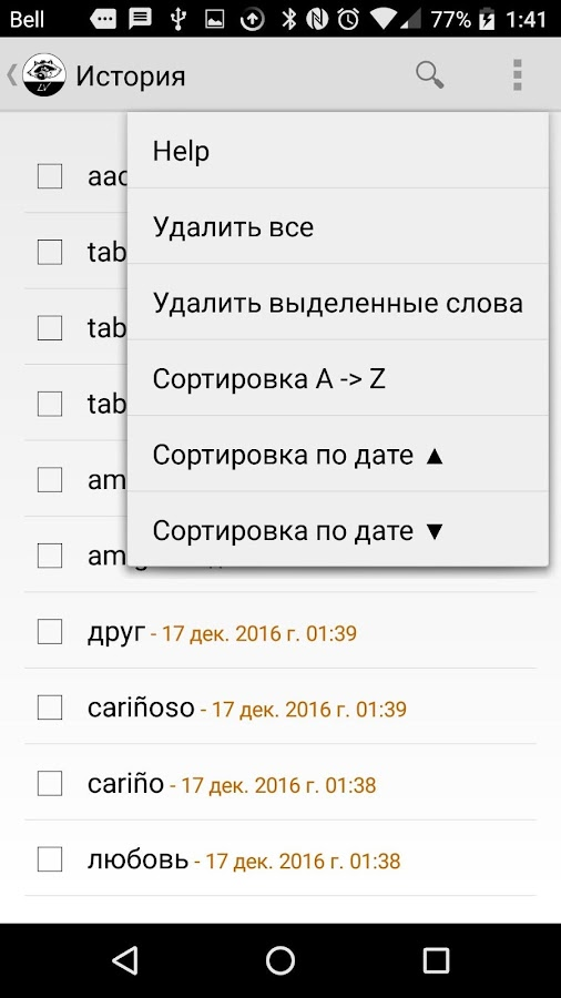 LV многоязычный словарь- screenshot