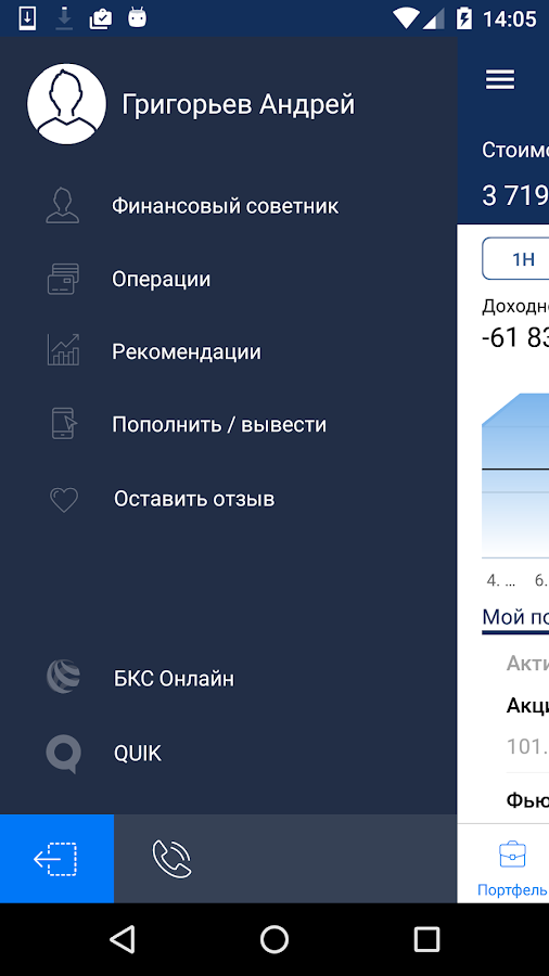Мой брокер- screenshot
