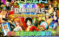 ONE PIECE DANCE BATTLE(ダンバト)のおすすめ画像1