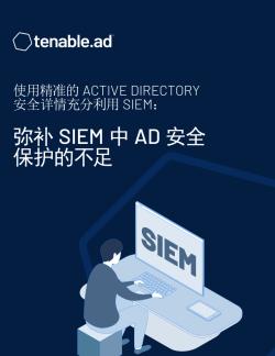 充分发挥 SIEM 的潜能