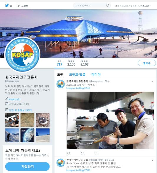 진흥회의 트위터 계정