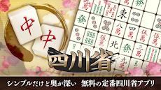 四川省 ニ角取りゲーム 麻雀牌パズルの定番四川省アプリのおすすめ画像1