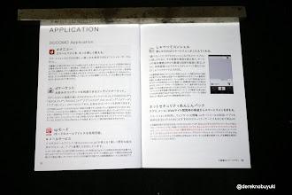 Photo: Xperia Z / Xperia Tablet Z Event Marketing Materials: Xperia Z in-depth brochure - page 31 - dMenu, dMarket, spMode, speaking concierge, net security (virus scanner), etc