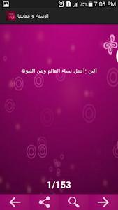 معاني الاسماء screenshot 5