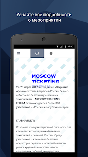 Moscow Ticketing Forum 2017- screenshot thumbnail