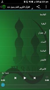 سعود الشريم قرآن كامل بدون نت screenshot