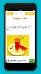 Juice recipes in bangla - náhled