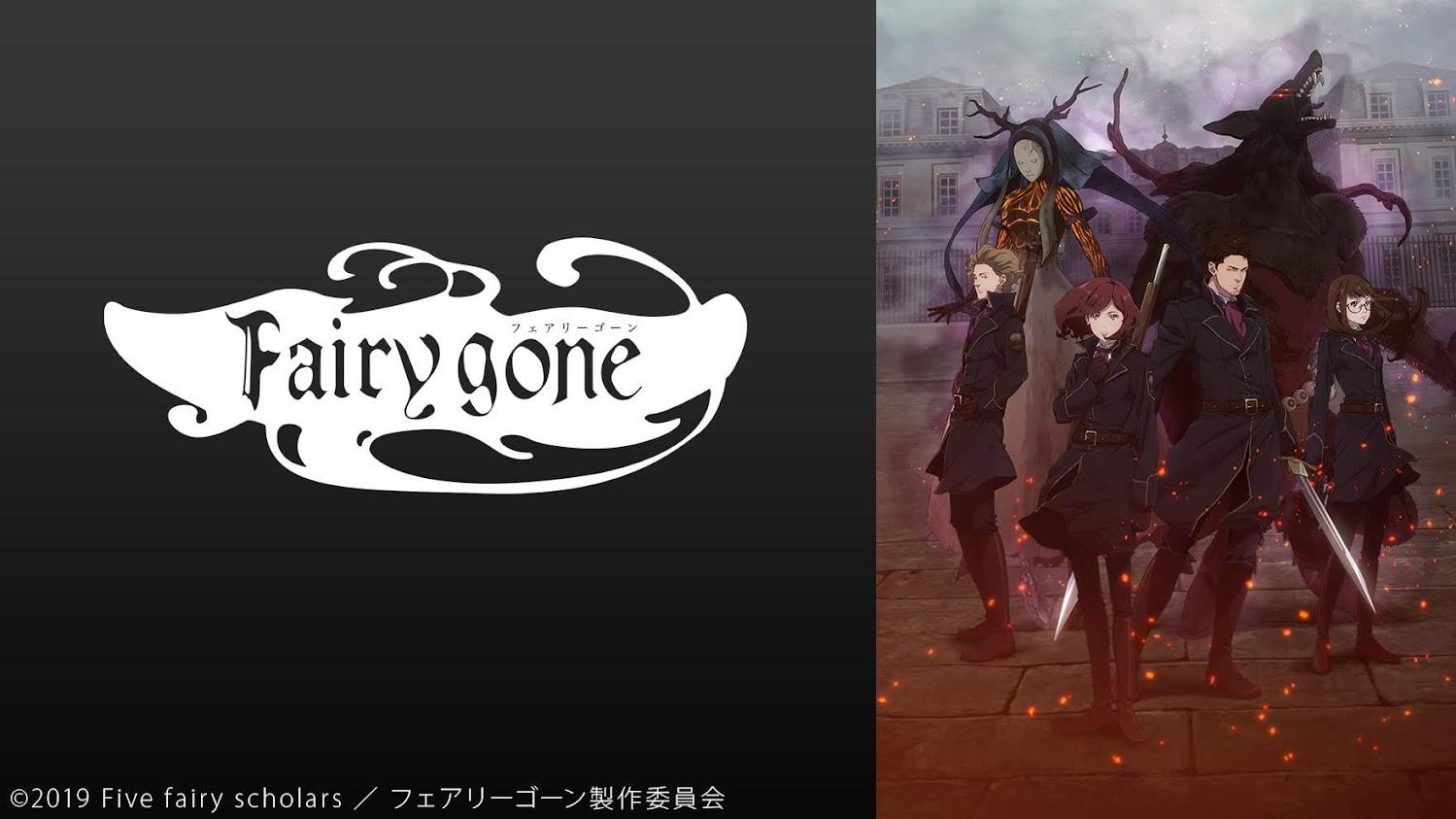 Fairygone(フェアリーゴーン)アニメ