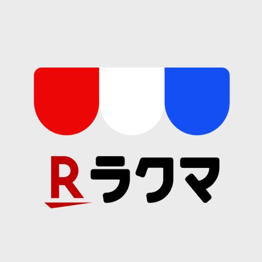 ラクマ(旧フリル) - 楽天のフリマアプリ
