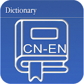 Chinese English Dictionary | Chinese Dictionary