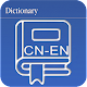 Chinese English Dictionary | Translator | 英汉词典 for Android
