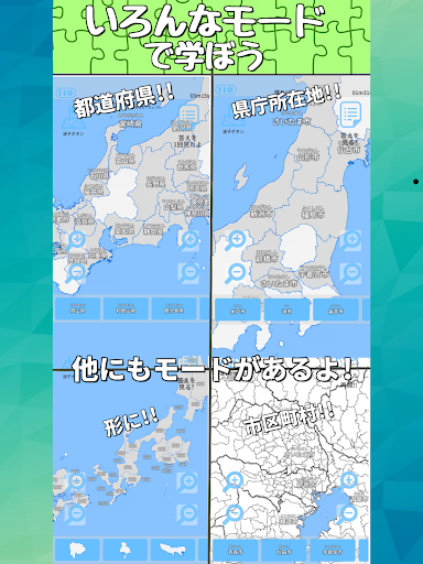 日本地名パズル 都道府県 県庁所在地 市区町村が遊べる日本地図