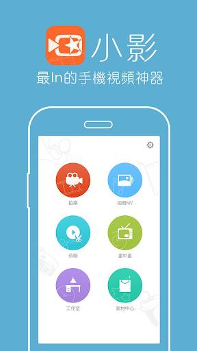 小影-微视频拍摄编辑美化_手机视频_手机软件下载_新浪网