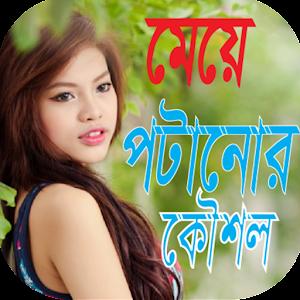 Seznamka bangla