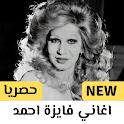 اغاني فايزة احمد القديمة كلها icon