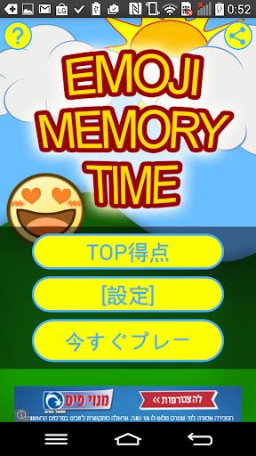 Emoji Memory Time