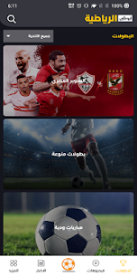 AD Sports – أبوظبي الرياضية 4