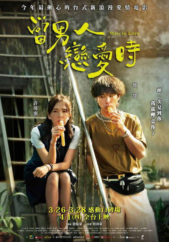 Man in Love Taiwan Movie
