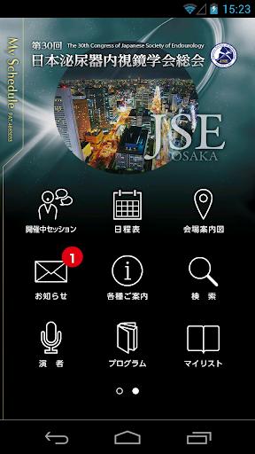 第30回日本泌尿器内視鏡学会総会 My Schedule