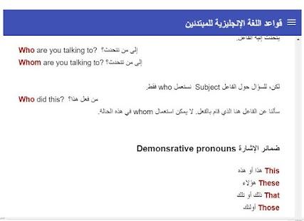تعلم قواعد اللغة الانجليزية الأساسية للمبتدئين - náhled