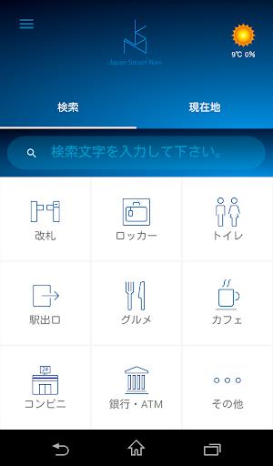 ジャパンスマートナビ トライアル版
