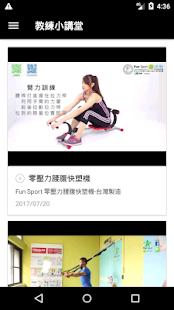 Fun Sport 趣運動 - náhled