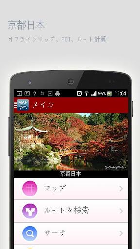 京都日本オフラインマップ