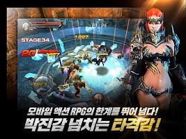 Screenshot of 블레이드 for Kakao